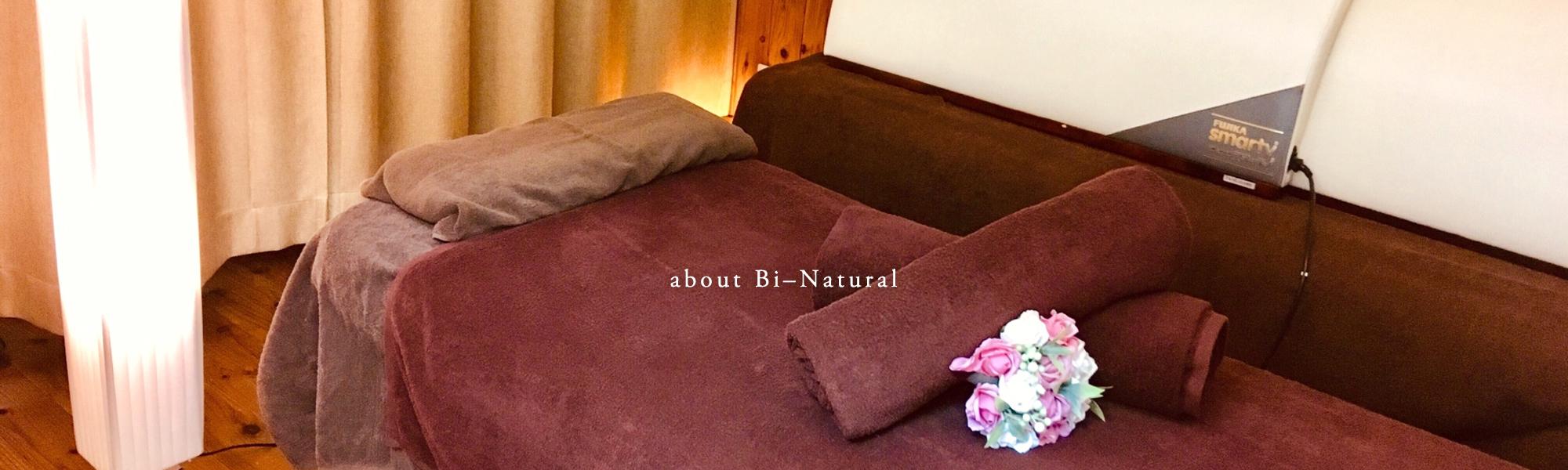 美–Naturalとは about Bi-Natural